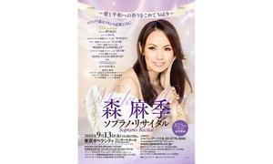 森麻季ソプラノ・リサイタル  9月13日(金)19:00|S席|東京オペラシティコンサートホール
