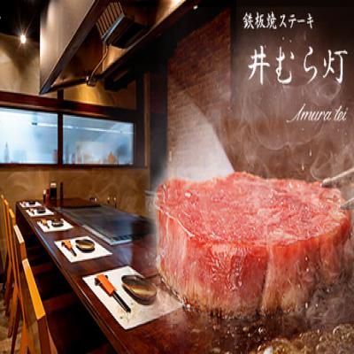【鉄板焼きランチ/フィレステーキ200g】厚切りステーキは、焼きあげる鉄板の上でも存在感絶大。落ち着いた空間で楽しむ贅沢ランチ《厚切りフィレステーキランチ》