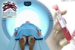 最大59%OFF【37,500円】≪三大疾病「がん・心疾患・脳卒中」などを全身精密検査。自覚症状のない隠れた病気の早期発見に/脳ドック(MRI・MRA検査)+全身腫瘍マーカー(がん+心臓の検査)+VSRAD+血液検査(糖尿病検査含む)≫