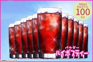 68%OFF【1,080円】≪☆送料無料☆お湯はもちろん、水にもサッと溶ける!!美味しく飲めて、健康・スリム・美肌維持を強力サポートしてくれる♪「粉末ルイボスティー100g」≫