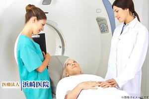 50%OFF【34,000円】≪【アンケート高評価】自覚症状のない隠れた病気も早期発見!まだ受けたことの無い方はこの機会に/スピード脳・全身ドック(脳MRI・MRA、頚部超音波(頚動脈、甲状腺)、全身CT検査、腫瘍マーカー(ガン)、ヘリコバクター・ピロリ抗体検査等)≫リピーター可/レディースドック追加可