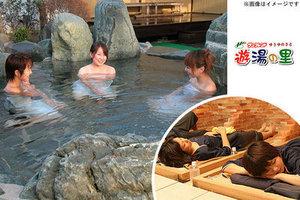 【1,300円】≪【日本でここだけ!ファイテンスパが楽しめる】露天岩風呂など7種類のお風呂に1日中入り放題!!! 南アルプスから湧き出る天然地下水を沸かしたお湯が自慢♪富士山と駿河湾を一望できるデッキもあり、大自然を感じながら日頃の疲れをリフレッシュ/入浴+岩盤浴(タオル類・岩盤着付き)≫