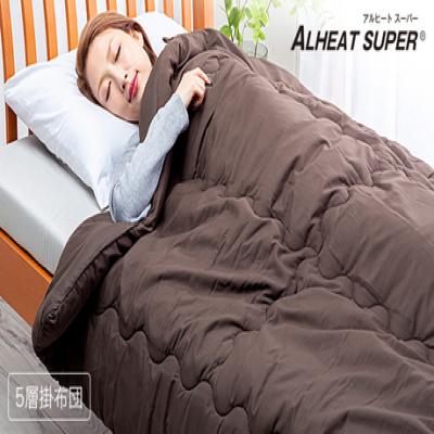 【52%OFF/2色展開】保温性に長けた高機能掛け布団。保温わたとアルミ蒸着シートを組み合わせて保温効果アップ。寒い季節でも快眠をサポート《アルヒートスーパー5層掛布団》
