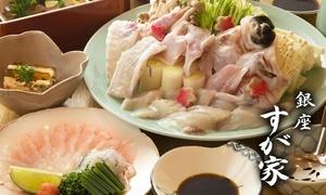 52%OFF 松茸×天然ふぐ 旬食材のフルコース  or  松茸×スッポン 旬食材のフルコース|2・3・4名分から選べる|1名5枚まで|銀座 すが家|中央区 東銀座駅