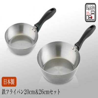 【53%OFF】使い込むほどに良さが高まる鉄製フライパン。《匠の技 鉄フライパン20cm&26cmセット》IH調理器を含むオール熱源対応