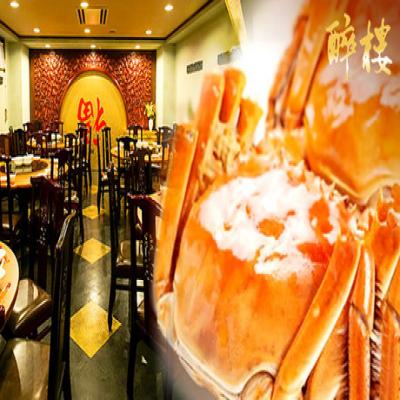 """【53%OFF/当日予約可/1ドリンク付き】今が旬の """"上海蟹"""" を、余すところなくすべて使ったフルコース。視覚・嗅覚まで刺激する本格中華を存分に堪能《上海蟹をたっぷり堪能コース全12品+1ドリンク》"""