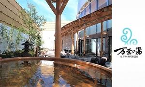 最大41%OFF 大人気「万葉の湯」日帰り温泉|入浴料+館内着+バスタオル+館内の無料施設利用など|計5メニューから選べる|男女利用可・中学生以上|はだの・湯河原温泉 万葉の湯|秦野市 秦野駅