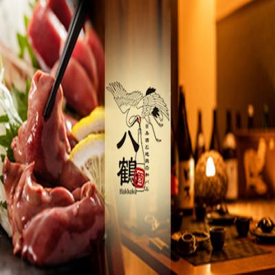 """【最大150分飲み放題/日本酒ペアリング付き】旨味あふれる地鶏""""青森シャモロック""""を鶏しゃぶやタタキ、炙りでいただく。鶏料理を引き立てるこだわりの銘酒とともに《八鶴極みコース全11品》"""
