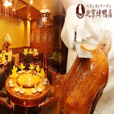 【54%OFF/北京ダック専門店】本格北京ダックや丸ごと鮑のオイスターソース煮込みなど、本物の中華料理を味わえる全13品《贅沢コース/ドリンク1杯付き》