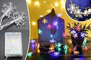 76%OFF【980円】≪☆送料無料☆お部屋が幻想的な空間に!クリスマスシーズンは、もちろん、パーティーや寝室のインテリアとしてもおススメの「LEDスノーフレークライト 2個セット」≫