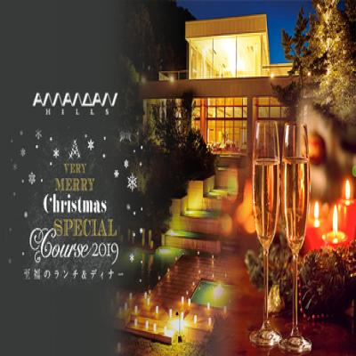 【ディナー/グラスシャンパン付き/12月24・25日限定】丘の上のリゾート邸宅で味わうクリスマスディナー。キャンドルの光に包まれた幻想的な空間で非日常を《乾杯ドリンク+クリスマスディナー》