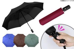 【1,380円】≪☆送料無料☆カバンに入れておけばゲリラ豪雨や急な夕立でも安心!!耐久性のある傘骨で風にも強い頑丈な作り♪「自動開閉折りたたみ傘(収納袋付き)」≫
