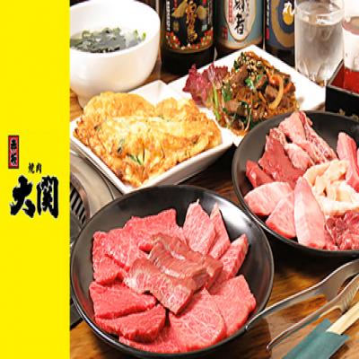 【50%OFF/月~金利用可/120分飲み放題】東京赤坂の有名焼肉店「大関」の味を川崎で。特上カルビ、ランプ、イチボなどA5黒毛和牛の多彩な部位を味わい尽くす《120分飲み放題付きコース》