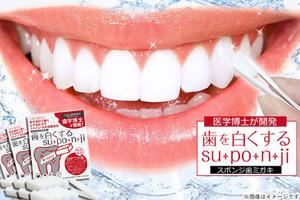【1,380円】≪☆送料無料☆こするだけで歯が真っ白!!話題の簡単デンタルピーリング歯学博士が開発したスポンジ歯ミガキ♪「歯を白くするsu・po・n・ji3箱セット★」水を含ませて軽くこするだけ!!≫