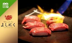 最大55%OFF 特選肉寿司コース+飲み放題120分|よしにく~EBISU NIKU BAR~|渋谷区 恵比寿駅