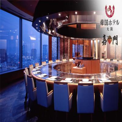【鉄板焼「嘉門」/帝国ホテル大阪】【ホテル最上階】選び抜かれた和牛の鉄板焼きは、五感を刺激する晩餐に《ディナーコース》