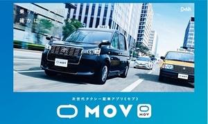 【 83%OFF 】DeNAの次世代タクシー配車アプリ「MOV(モブ)」で使える ≪ 3,000円(1,000円×3回)相当分のクーポン⇒500円でご提供!|新規限定|登録期限2020年3月31日 ≫ ※クーポン購入後に別途手続きが必要