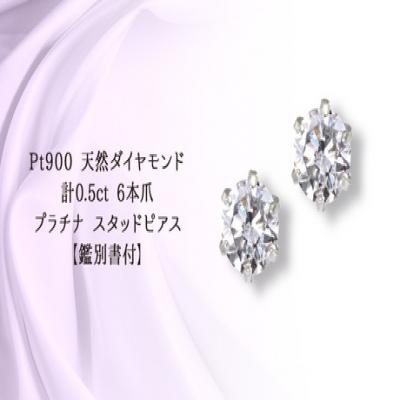 【74%OFF】Pt900 天然ダイヤモンド 計0.5ct 6本爪 プラチナ スタッドピアス【鑑別書付】