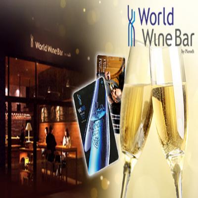 【最大79%OFF/全国11店舗利用可】お得なワインカードにグラスシャンパン1杯も。ドイツで3世紀以上ワインを生産するピーロート家の名を持つワインバー《ワインカード3,000円分/グラスシャンパン1杯付き》