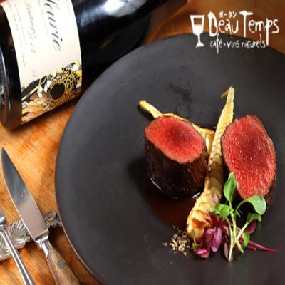 【Beau Temps】【鎌倉で浸る大人時間を】こだわり食材のフルコースを、心うるおす自然派ワインと共に《ディナーコース全7品+ワインペアリング5杯》