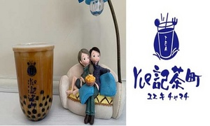 最大39%OFF タピオカミルクティー(紅茶・緑茶)/ 他3メニュー|Yue記茶町(ユエキチャマチ)|目黒区 学芸大学駅