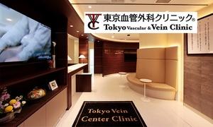 【54%OFF】目には見えない血管の詰まり度合いをチェックし、予防につなげる≪血管年齢検診/他1メニュー≫ @東京血管外科クリニック
