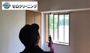 空間除菌|ゼロクリーニング|東京23区、横浜市、川崎市など