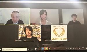未婚男性限定|オンライン婚活・恋活トレーニング/Zoomセミナー(120分)|男性向け婚活トレーニング MARRYUP(マリアップ)