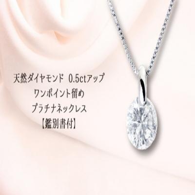 【71%OFF】天然ダイヤモンド 0.5ctアップ ワンポイント留め プラチナネックレス 【鑑別書付】