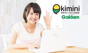 【最大83%OFF】PC・スマホなど、どこでもマンツーマンで≪学研のオンライン英会話レッスン1ヵ月分/レッスン時間が選べる全4クーポン≫ @Kimini英会話