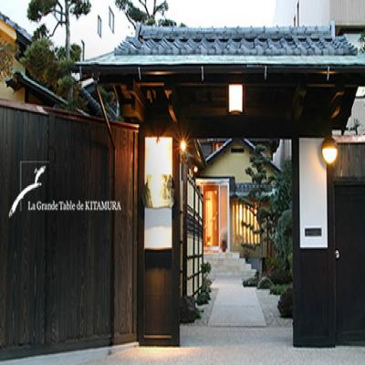 《有名ガイドブック掲載》名古屋を代表するグランメゾン。フレンチの神様「ジョエル・ロブション」の料理哲学を直々に受け継ぐ北村シェフの作る上質なフランス料理を堪能《スペシャリテコース全8品》