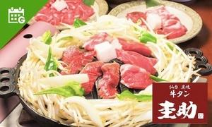 最大22%OFF ジンギスカン含む全40品食べ飲み放題コース120分/他2コース|2・3・4名分から選べる|牛タン圭助 虎ノ門一丁目店|港区 虎ノ門駅