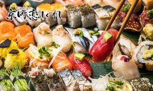 最大33%OFF 京都の風情が漂う店内でいただく 京鴨しゃぶしゃぶ&京寿司22種食べ放題 / 他、飲み放題付きメニューあり|9月30日まで利用可|京町恋しぐれ新宿 本館|新宿駅