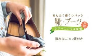 【 35%OFF 】靴専用洗剤を使用し革を傷めない。シューズボックスもスッキリ!≪靴・ブーツ クリーニング2足パック+撥水加工+最大9ヶ月間保管|※1足あたり6,990円≫ @せんたく便 ※クーポン購入後に別途手続きが必要