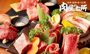 黒毛和牛・すき焼き肉・塊ステーキなど焼肉食べ飲み放題120分|肉屋の台所 渋谷・新宿・上野など8店舗で利用可