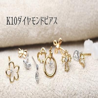 【10種展開】贅沢な10金ゴールドの台座に、美しく煌めくダイヤモンドをセッティング。耳元を上品な印象に仕上げてくれる逸品《K10 ダイヤモンドピアス》
