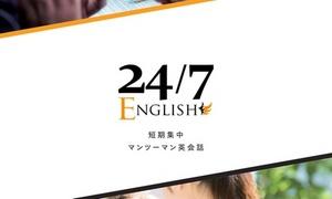 最大92%OFF 24/7 English トライアルコース(別途、初回無料カウンセリング付き)/ 全4回(平日限定×デイタイム or 全日対象×フルタイム)|銀座・新宿他、全10教室 ※オンライン教室も選択可