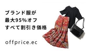 某アパレルブランドの洋服がアウトレット価格で購入できるアパレルオンラインショップ2,000円分クーポン※クーポン購入後に別途手続きが必要です(商品の購入期限:2020年11月30日)