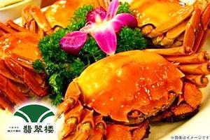 51%OFF【2,800円】≪旬の濃厚上海蟹が1人1杯!北京ダック!小籠包!メディアでも何度も紹介される中華街の大人気店☆人気メニューをふんだんに取り入れた味もボリュームも満足できる豪華コース/限定上海蟹コース(全12品)≫