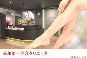 【60,000円】≪「ししゃも足」や「筋肉太り」からスラっとした美脚へ導く!メス不使用なので手術に抵抗がある方にもおすすめ◎/ボトックス注射(両ふくらはぎ)≫
